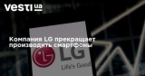 Компания LG прекращает производство смартфонов