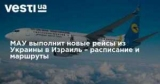 МАУ выполнит новые рейсы из Украины в Израиль – расписание и маршруты