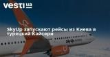 SkyUp запускает рейсы изо Киева в турецкий Кайсери