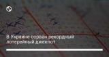 В Украине сорван рекордный лотерейный джекпот