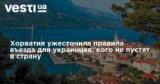Хорватия ужесточила правила въезда для украинцев: кого не пустят в страну