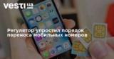 Регулятор упростил порядок переноса мобильных номеров