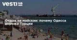 Отдых на майские: почему Одесса дороже Турции