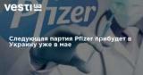 Следующая партия Pfizer прибудет в Украину уже в мае
