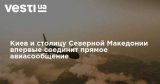 Киев и столицу Северной Македонии впервые соединит прямое авиасообщение