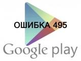 Ошибка 495 В Google Play. Причины и средства