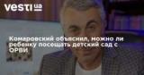 Комаровский объяснил, можно ли ребенку посещать детский сад с ОРВИ