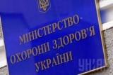 Министерство здравоохранения требуются специалисты: заработная плата - более 50 тыс. грн.