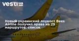 Новый украинский лоукост Bees Airline получил права на 29 маршрутов: список