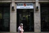 Центробанк подал в суд заявление о банкротстве «Югры»